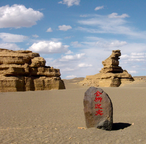Desert Silk Road, Northern China